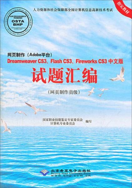 网页制作(Adobe平台)Dreamweaver CS3Flash CS3Fireworks CS3(中文版):试题汇编