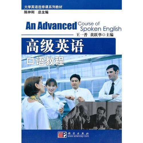 高级英语口语教程