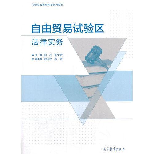 自由贸易试验区法律实务