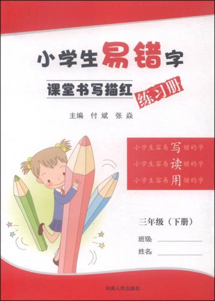 小学生易错字课堂书写描红练习册(三年级下册)