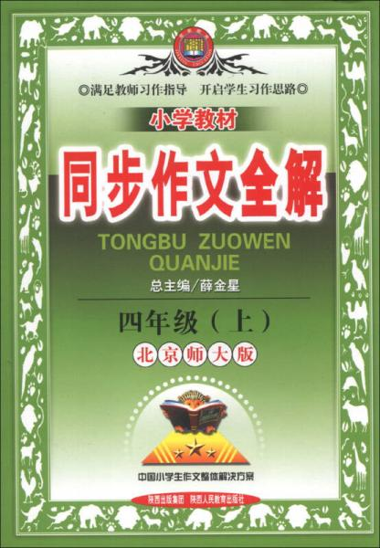 金星教育·小学教材同步作文全解:4年级(上)(北京师大版)(2013版)