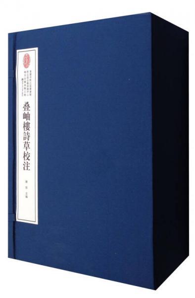 叠岫楼诗草校注(套装1-8卷)