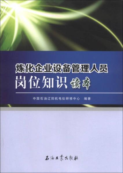 炼化企业设备管理人员岗位知识读本