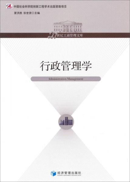 行政管理学/21世纪工商管理文库