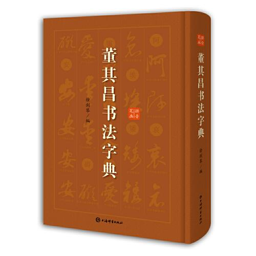 董其昌书法字典
