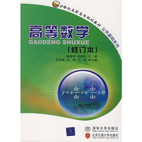高等数学(修订本)(21世纪高等职业教育规划教材)