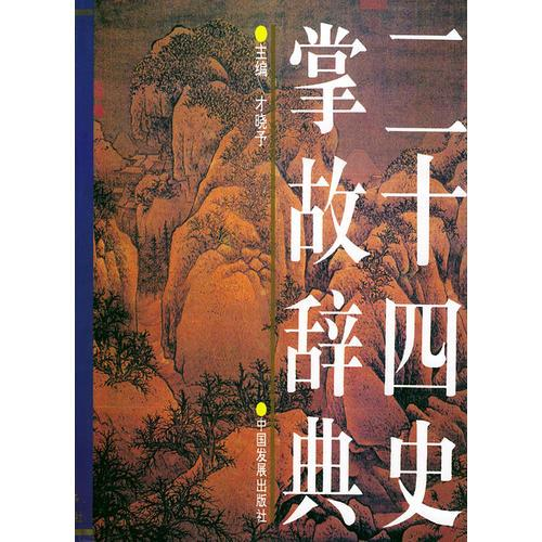 二十四史掌故辞典(精装)