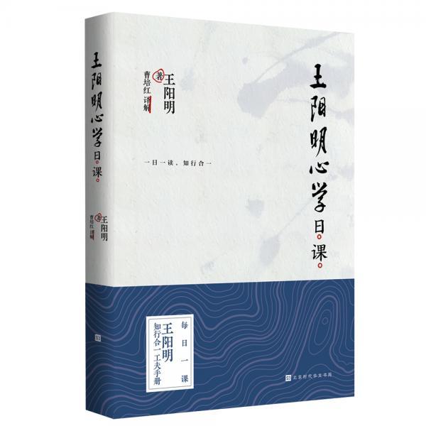王阳明心学日课