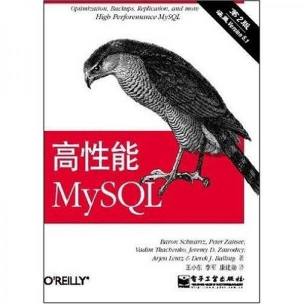 高性能MySQL(第二版)