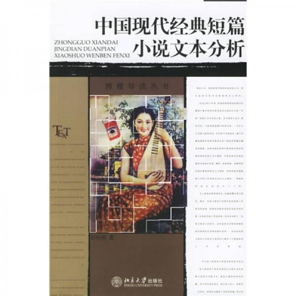 中国现代经典短篇小说文本分析