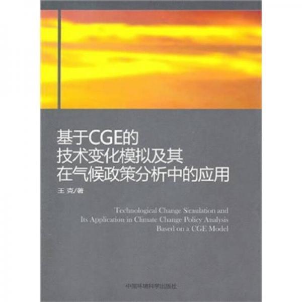 基于CGE的技术变化模拟及其在气候政策分析中的应用