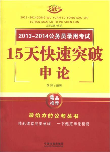 2013~2014公务员录用考试15天快速突破:申论(飞跃版)
