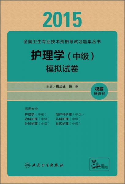 人卫版2015护理学(中级)模拟试卷