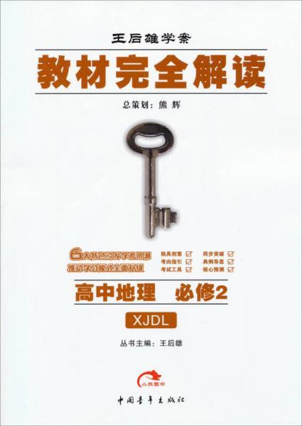 王后雄学案教材完全解读:高中地理(必修2)(XJDL)