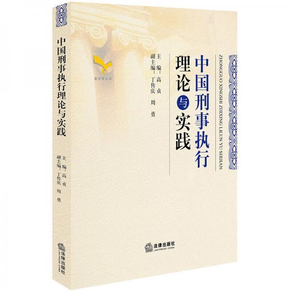 中国刑事执行理论与实践