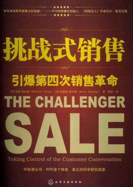 挑战式销售