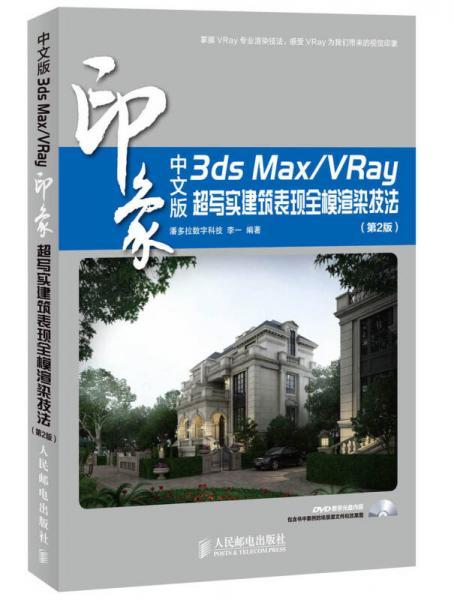 3ds Max/VRay印象:超写实建筑表现全模渲染技法(第2版)(中文版)