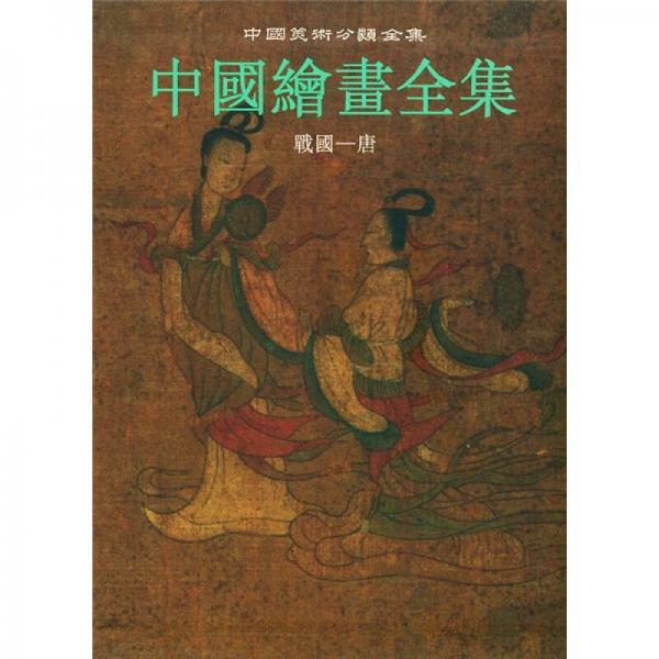 中国绘画全集(第1卷):战国-唐