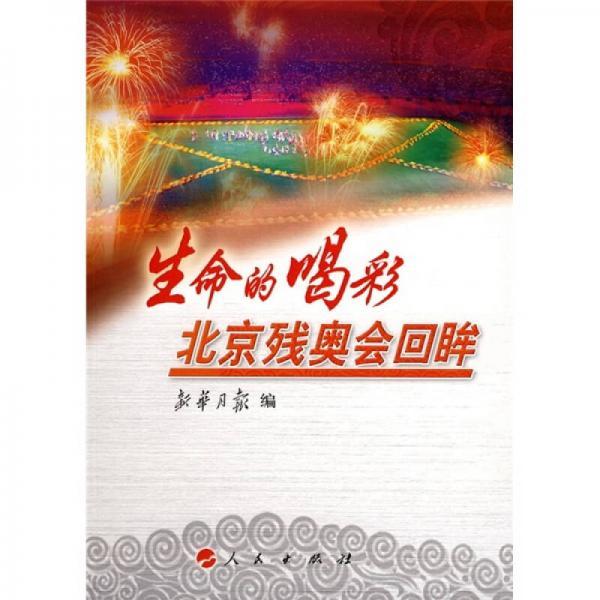 生命的喝彩:北京残奥会回眸
