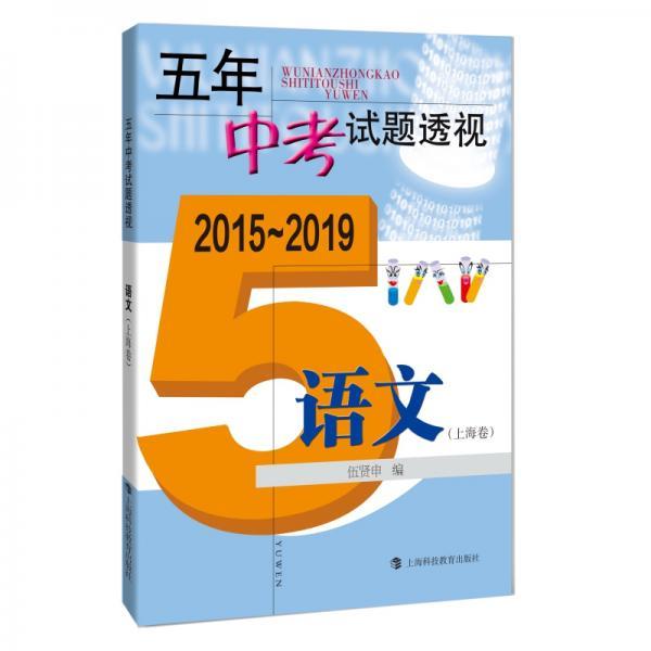 五年中考试题透视(2015~2019)语文(上海卷)