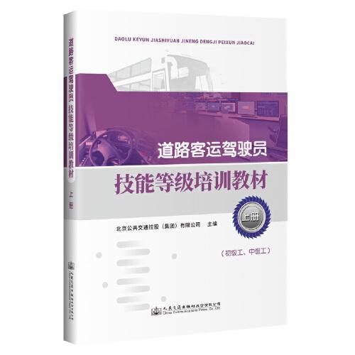 道路客运驾驶员技能等级培训教材(上册)