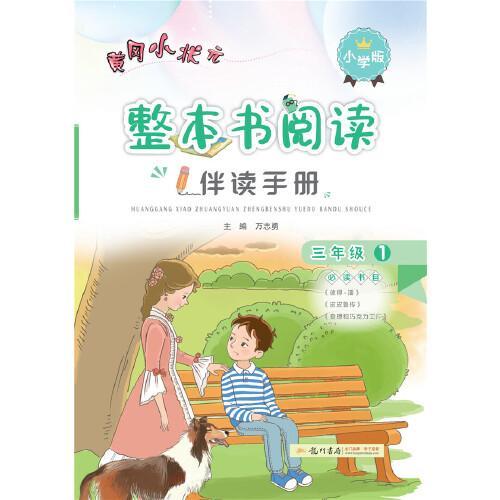 2020年秋季黄冈小状元 整本书阅读三年级.(全册)