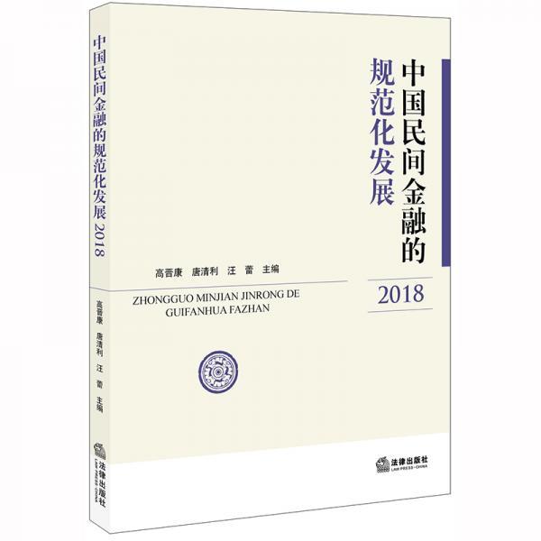 中国民间金融的规范化发展(2018)