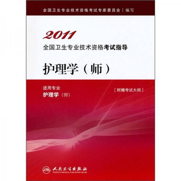 2011全国卫生专业技术资格考试指导:护理学(师)(适用专业护理学师)