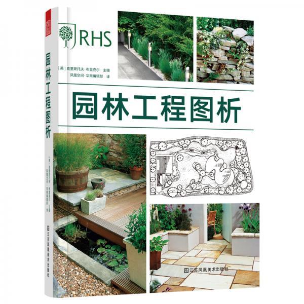 园林工程图析(步骤图解版本,英国皇家园艺学会推荐)
