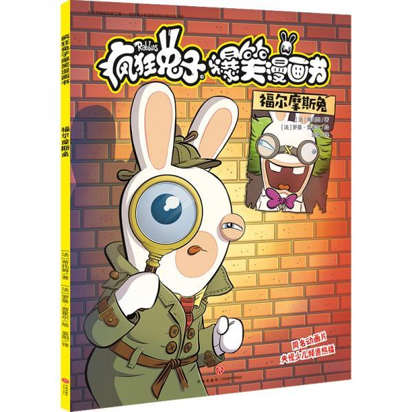 疯狂兔子爆笑漫画书福尔摩斯兔