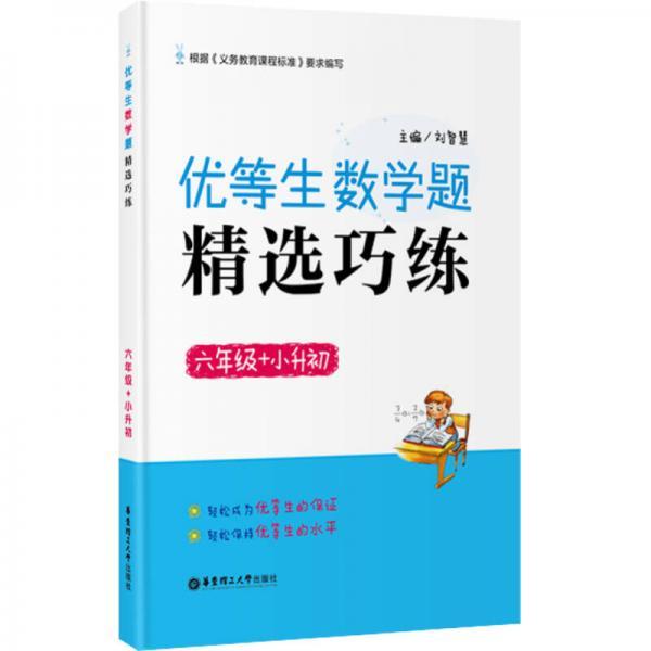 优等生数学题 精选巧练(六年级+小升初)