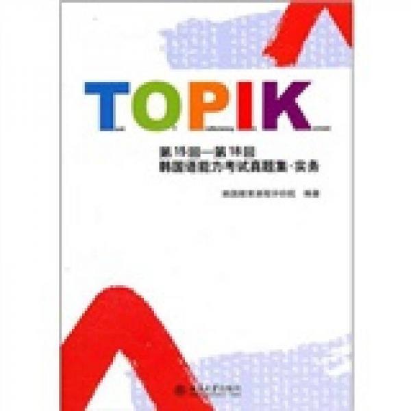 第15回-第18回韩国语能力考试真题集·实务