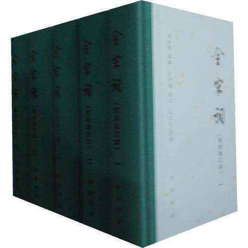 全宋词(全五册)(增订简体本)