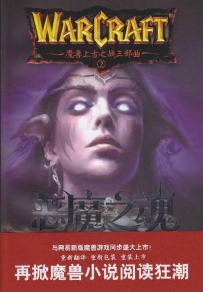 魔兽上古之战三部曲2:恶魔之魂
