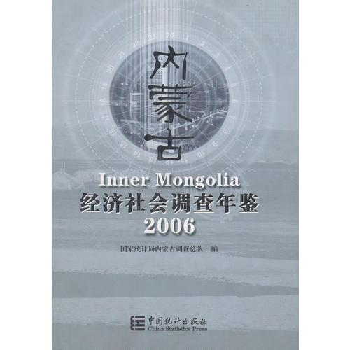 内蒙古经济社会调查年鉴2006