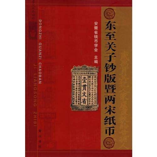 东至关子钞版暨两宋纸币