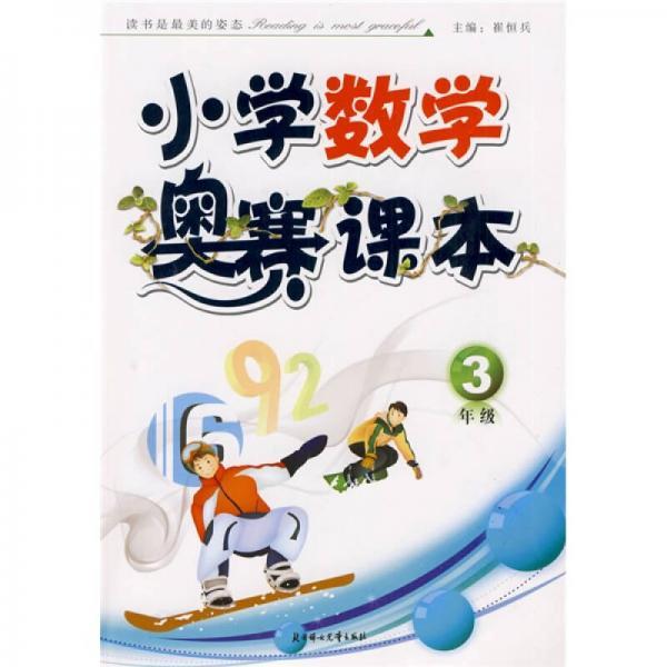 小学数学奥赛课本(3年级)