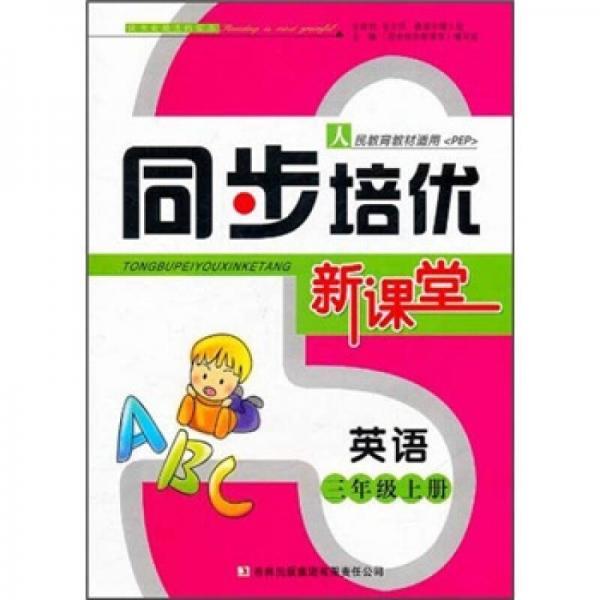 同步培优新课堂:英语(3年级上册)(人民教育教材适用PEP)