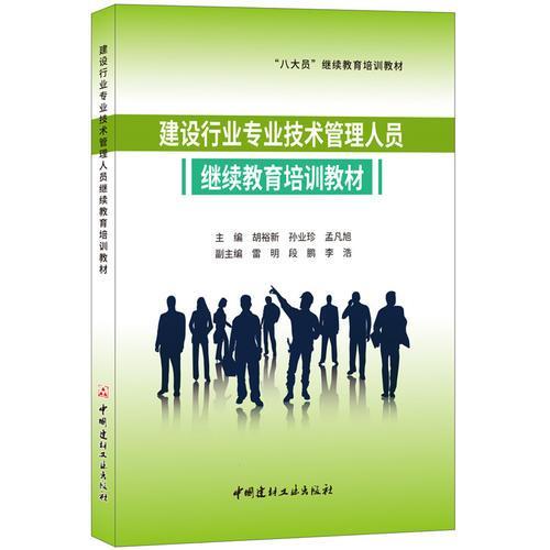 """建设行业专业技术管理人员继续教育培训教材·""""八大员""""继续教育培训教材"""
