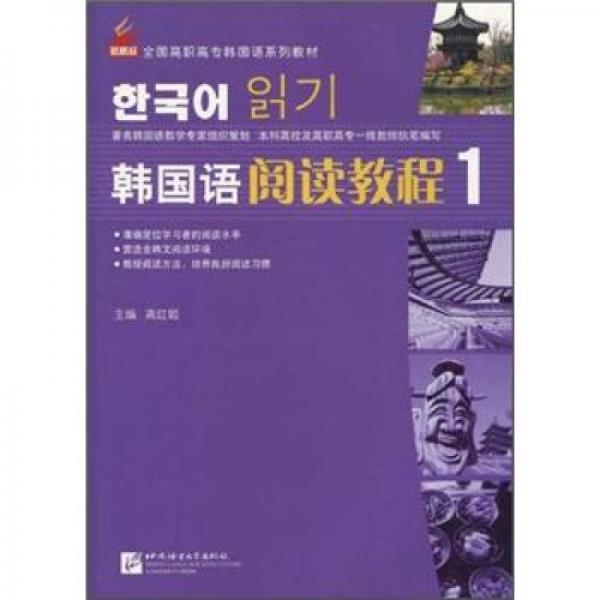 全国高职高专韩国语系列教材:韩国语阅读教程1