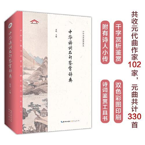 中华诗词名句鉴赏辞典——中华诗文鉴赏典丛
