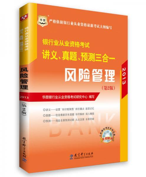 华图·2013银行业从业资格考试讲义、真题、预测三合一:风险管理(第2版)