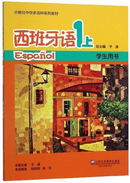 西班牙语(1上学生用书)/外教社中学多语种系列教材