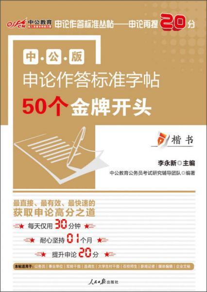 中公教育·申论作答标准字帖:50个金牌开头(楷书)(中公版)