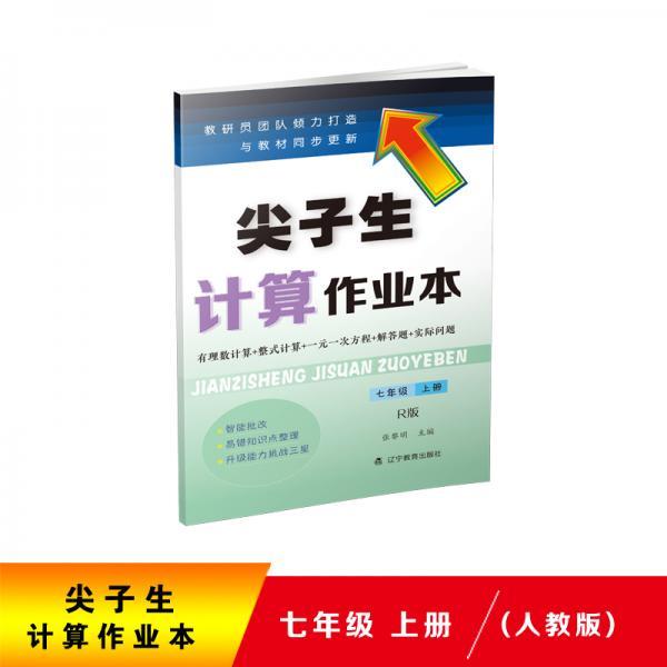 2020秋尖子生计算作业本七年级上册(人教版)(R版)