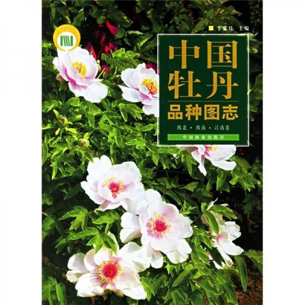 中国牡丹品种图志(西北、西南、江南卷)