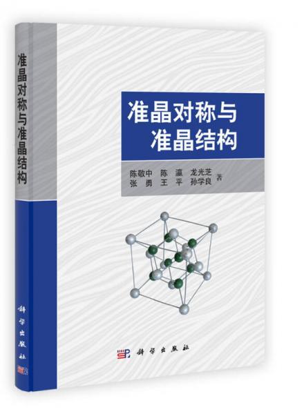 准晶对称与准晶结构