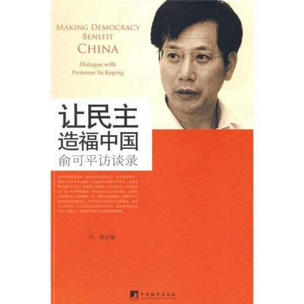 让民主造福中国