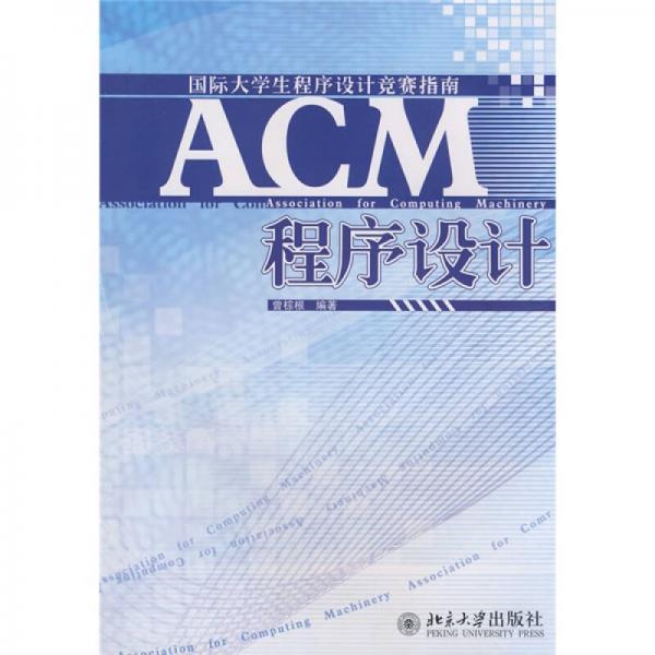 国际大学生程序设计竞赛指南:ACM程序设计