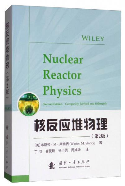 核反应堆物理(第2版)